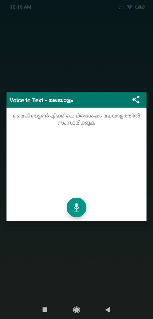 5 Best Malayalam Android Apps