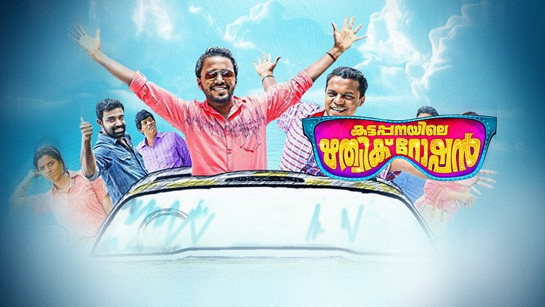 Kattappanayile Rithwik Roshan malayalam comedy movie