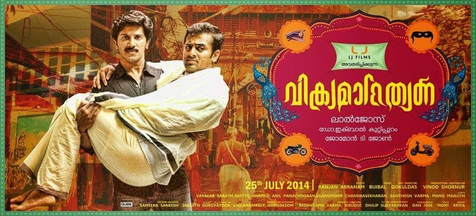 vikramadithyan malayalam movie download