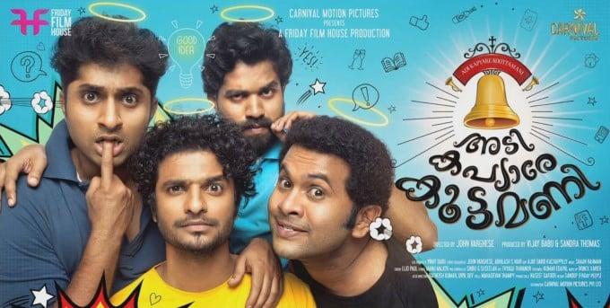 Adi Kapyare Kootamani Malayalam comedy movie