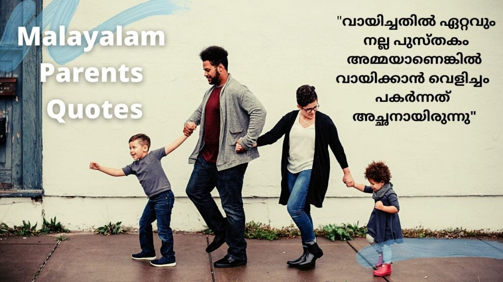 Malayalam quotes about parents love