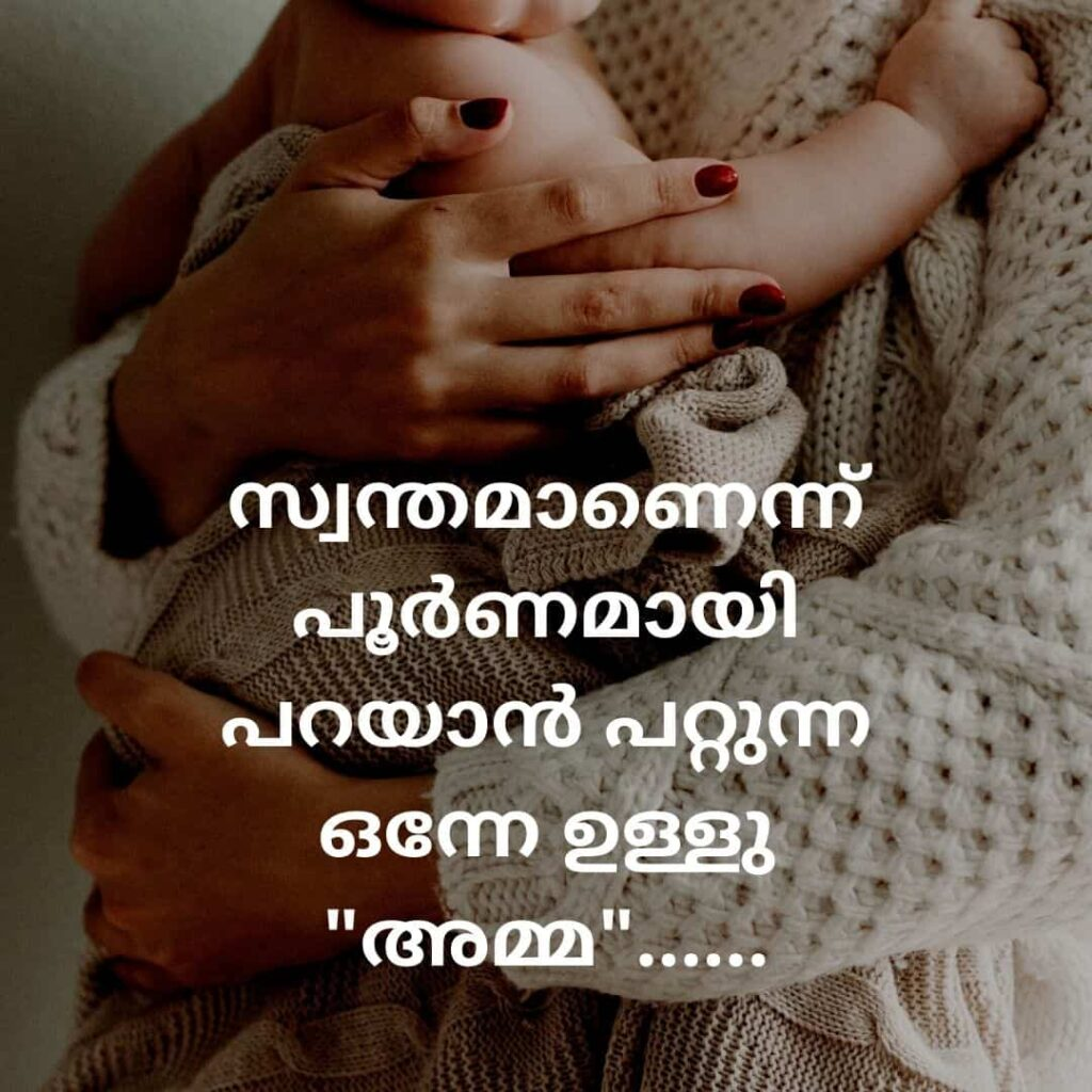 Malayalam quotes about Mother love